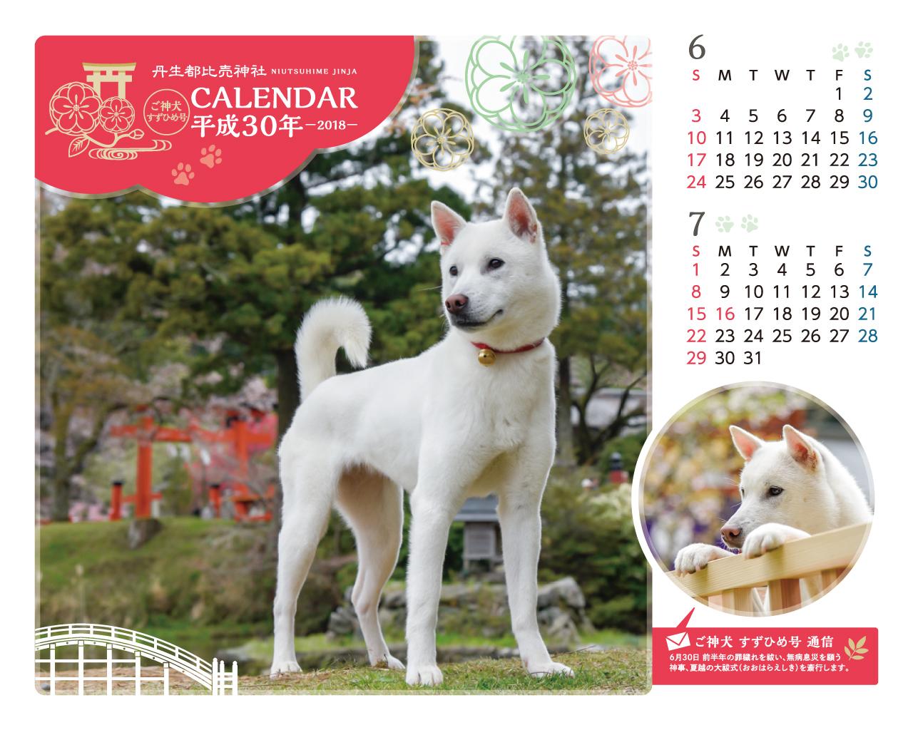 すずひめ号カレンダーのサムネイル